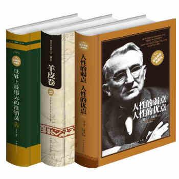 3册 羊皮卷 世界上最伟大的推销员 人性的弱点人性的优点 卡耐基经典励志书畅销智慧大全集书籍
