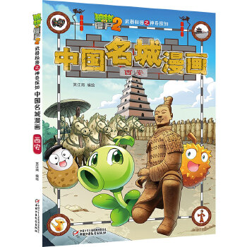植物大战僵尸2武器秘密之神奇探知中国名城漫画:西安(新版) 编者:笑江南