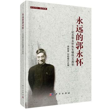 永远的郭永怀:纪念郭永怀先生牺牲50周年 科学出版社