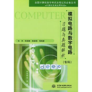 《模拟电路与数字电路习题与真题解析(专科)》