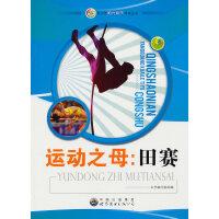 青少年阳光快乐体育丛书:运动之母.田赛
