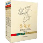 吴姐姐讲历史故事第一辑(全三册)