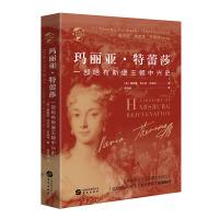 华文全球史041·玛丽亚·特蕾莎:一部哈布斯堡王朝中兴史