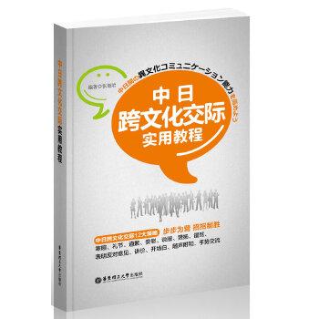 中日跨文化交际实用教程