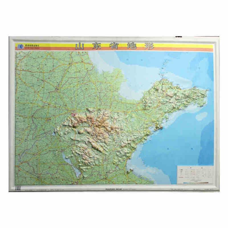 《山东省地形图 约1.1x0.8米 中国分省立体三维凹凸
