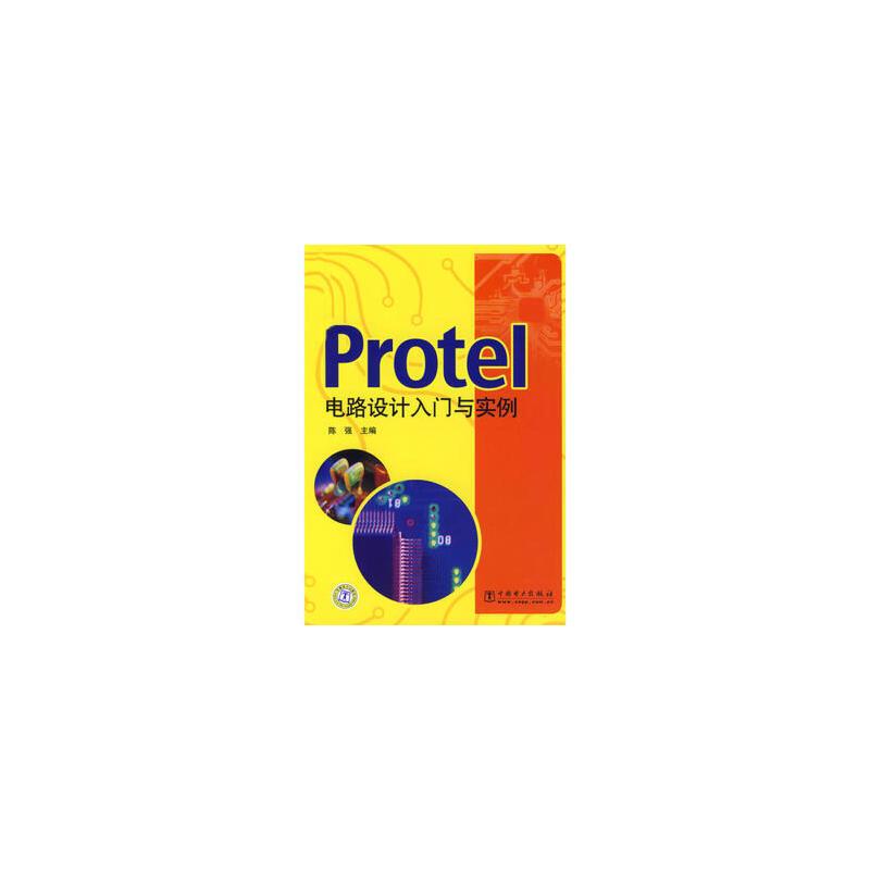 protel电路设计入门与实例 【正版书籍】