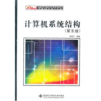 计算机/网络 计算机体系结构