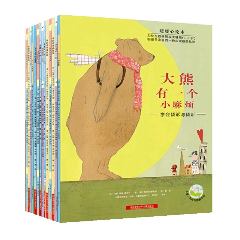 暖暖心绘本(全四辑19本)冰心儿童图书奖,为3-7岁处在性格形成关键期的孩子准备的一份心理自助礼物,让孩子学会倾诉与聆听、感恩与知足、友善与互助、给予和分享、团结和协作、独立与勇敢、成长和自信绘本3-6岁