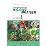 图说植物学野外实习指导