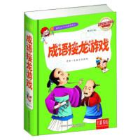 七彩书坊:成语接龙游戏(超值彩图版) 陈志宏 9787547037614
