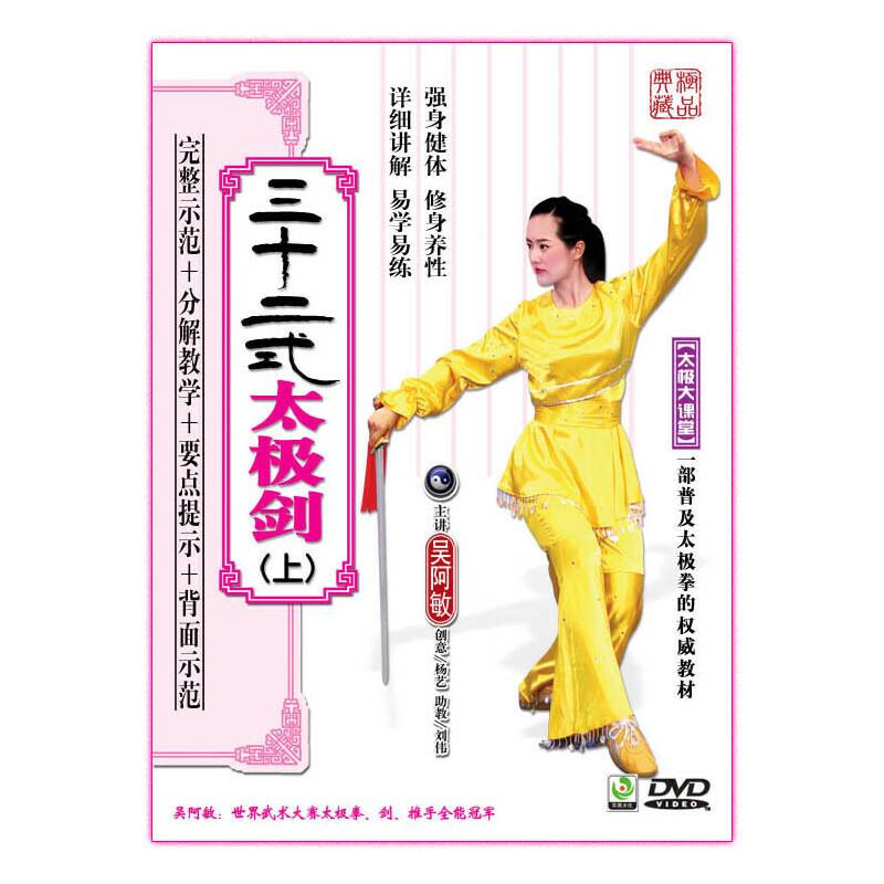 吴阿敏三十二式太极剑(上)dvd图片
