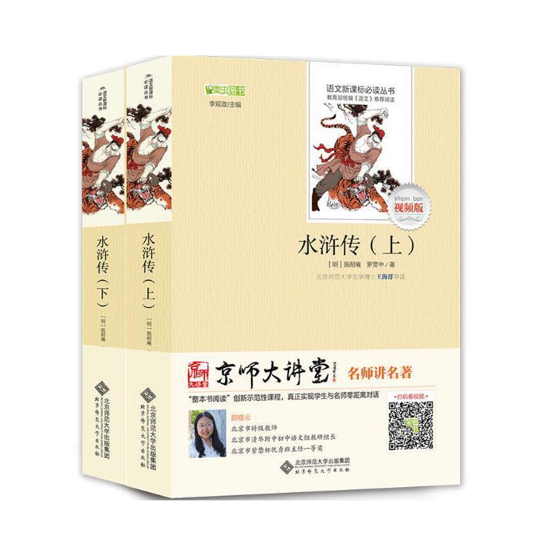 版中国古典文学名著水浒传高中上下册北京师作文原著师之风吾图片
