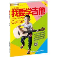 我要学吉他(小学生版)单书版 刘传 9787535493583