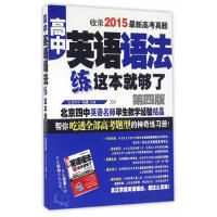 正版特价 高中英语语法练这本就够了-第四版-收录2015高考真题 正版图书放心购买!如有问题找客服询问!