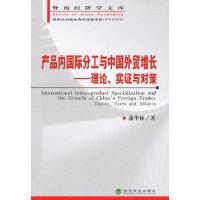 产品内国际分工与中国外贸增长――理论、实证与对策