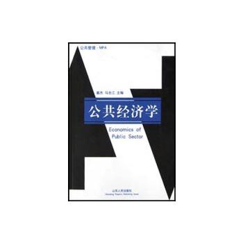 公共经济学(公共管理系列教材) 姜杰//朱青梅