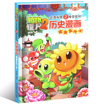 植物大战僵尸2武器秘密之历史漫画 隋唐中