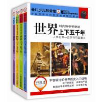 刘兴诗爷爷讲述・世界上下五千年(套装)