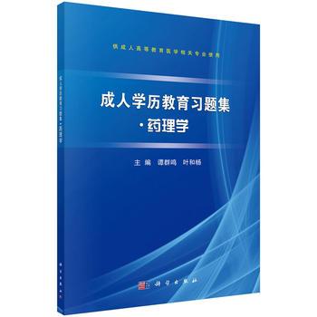 成人学历教育习题集●药理学