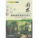 园林 植物景观规划与设计