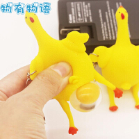 物有物语 玩具 创意小玩具搞怪发泄减压球下蛋鸡6个装钥匙扣整蛊恶搞整人搞笑道具 愚人节礼物