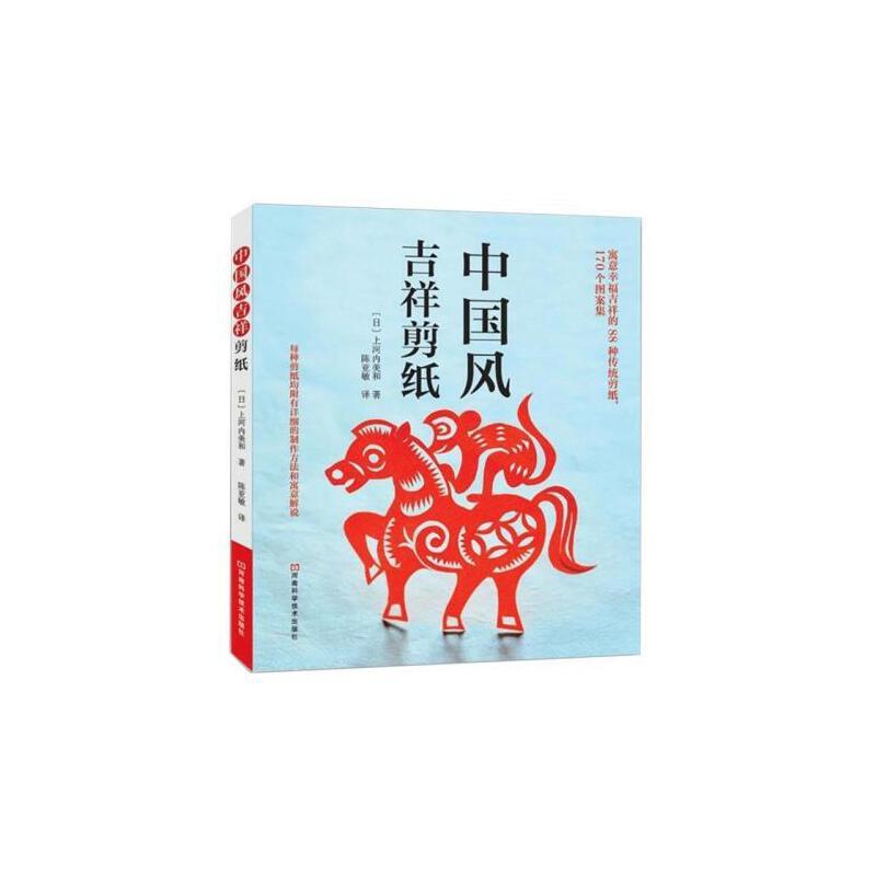 艺术剪纸艺术文化书籍剪纸花样图案大全动物窗花双喜剪纸diy入门教程
