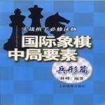 国际象棋中局要素——兵形篇