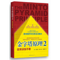 金字塔原理2(麦肯锡40年经典培训教材)