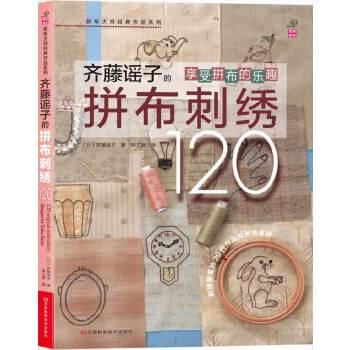 刺绣书籍装帧创意设计