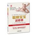 聪明宝宝这样养:0-2岁宝宝身体锻炼与智力提升