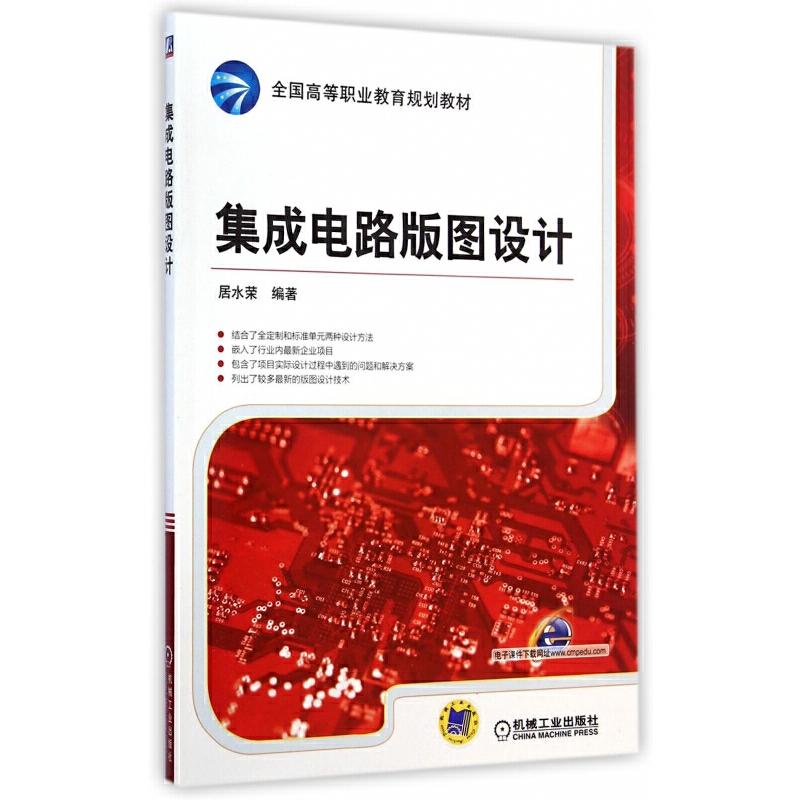集成电路版图设计(全国高等职业教育规划教材)