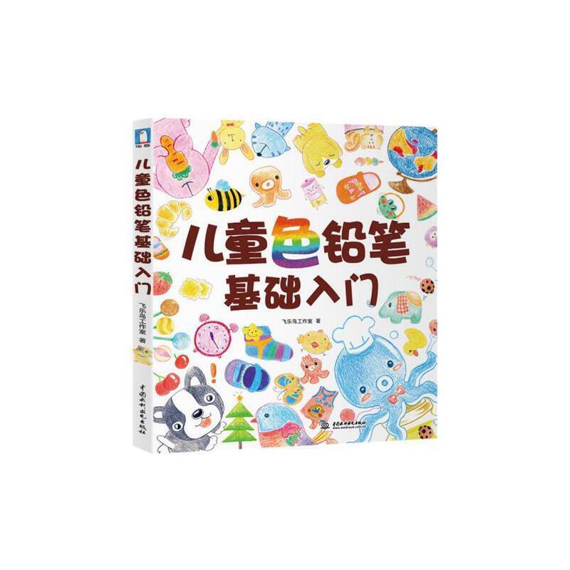 儿童色铅笔基础入门彩铅画零基础自学教程儿童手绘入门基础绘画书籍