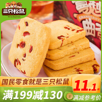 【三只松鼠_蔓越莓曲奇饼260g】休闲零食饼干糕点点心办公室小吃