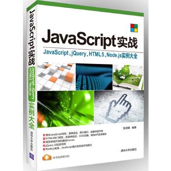 JavaScript实战―JavaScript、jQuery、HTML5、Node.js实例大全