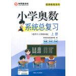 (2017)小学奥数系统总复习(上册)