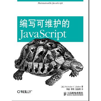 """编写可维护的JavaScript《JavaScript高级程序设计》作者Nicholas Zakas全新力作,构建编码风格手册,帮助开发团队从""""游击队""""走向""""正规军"""")"""