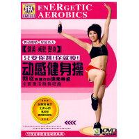 动感健身操(DVD)