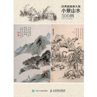 经典国画原大版・小景山水300例