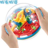 物有物语 玩具 迷宫球 儿童玩具娱乐儿童益智小学生玩具智力球男童女孩小孩生日礼物 儿童礼品