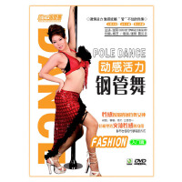 健身舞光盘 京凰百科 动感活力钢管舞 DVD 性感魅力教材简单易学