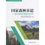 国家森林步道--国外国家步道建设的启示/森林旅游理论与实践系列