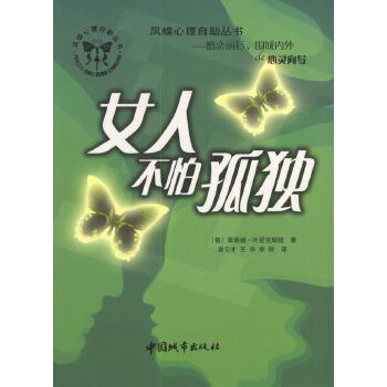 凤蝶心理自助丛书:女人不怕孤独
