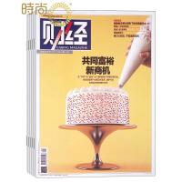 财经 商业财经期刊2017年全年杂志订阅新刊预订1年共30期10月起订