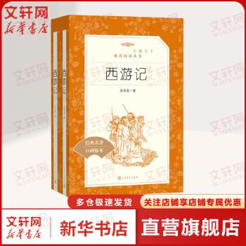 西游记(教育部统编《语文》推荐阅读丛书)