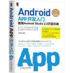 Android App开发入门:使用Android Studio 2.X开发环境 第2版