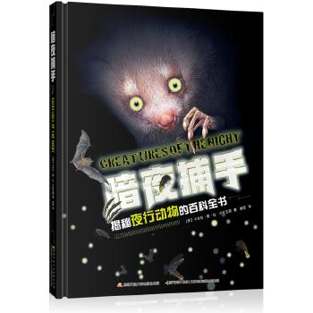 暗夜捕手:揭秘夜行动物的百科全书