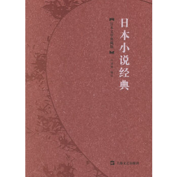 日本小说经典(日本文学典藏版)