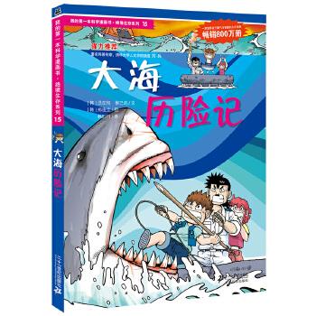 15 大海历险记      我的第一本科学漫画书 绝境生存系列