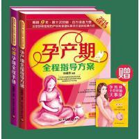 """40周孕期全程手册+孕产期全程指导方案共2本2014白金版""""升级版""""怀孕书孕妇胎教怀孕营养育儿知识百科大全书籍"""
