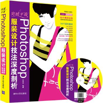 突破平面Photoshop服装设计技法剖析(配光盘)(平面设计与制作)